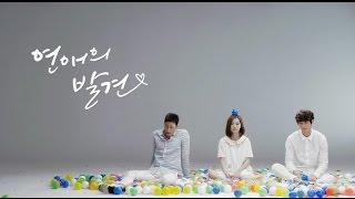 KBS2 새 월화드라마 '연애의 발견' 티저7