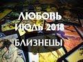 Близнецы. Любовный таро гороскоп на июль 2018 г.