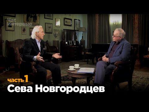 """Сева Новгородцев в программе """"Час интервью"""". Часть 1."""