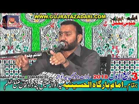 Allama Abid Hussain Abdi | 3 Rabi Ol Wala2018 | Syedanwala Paind Dadan Khan