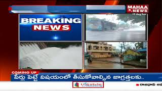 Incessant Rains In Telugu States Causes Water Levels Rise In Major Dams And Reservoirs  | Mahaa news