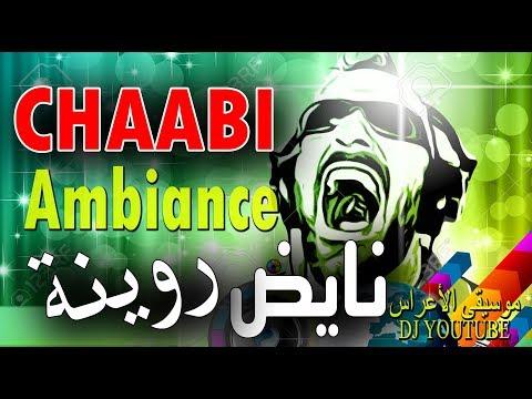 CHA3BI NAYD 2019  شعبي خطير ديال النشاط thumbnail