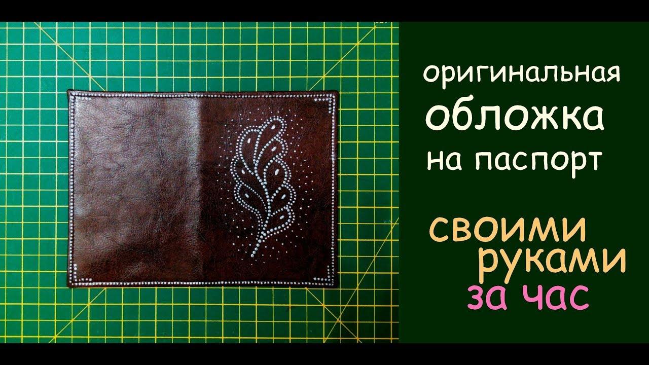 Как сделать обложку для паспорта своими руками 80