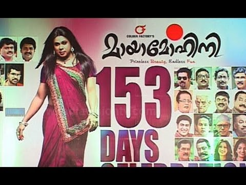 153th Day Celebration Of Malayalam Film mayamohini video