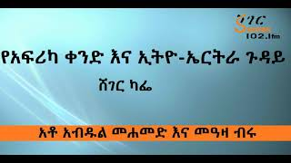 Abdul Mehamd With Meaza Birru on Horn of Africa and Ethio-Eritrea Issues