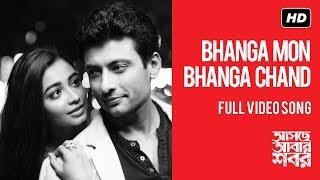 Bhanga Mon Bhanga Chand | Asche Abar Shabor | Video Song | Iman | Timir | Ambarish | Bickram | SVF