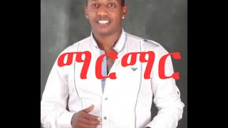Madingo Afework : Marmar (Ethiopian music)