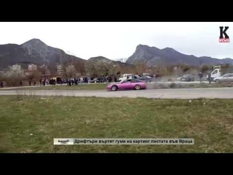 Дрифтъри въртят гуми на картинг пистата във Враца