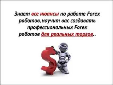 Тренинг: Мастерская Forex роботов Полный ПАКЕТ.