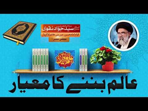 Aalim Bannay ka Maiyaar | Ustad e Mohtaram Syed Jawad Naqvi