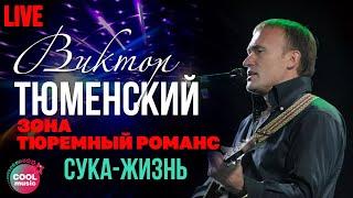 Виктор Тюменский - Сука жизнь