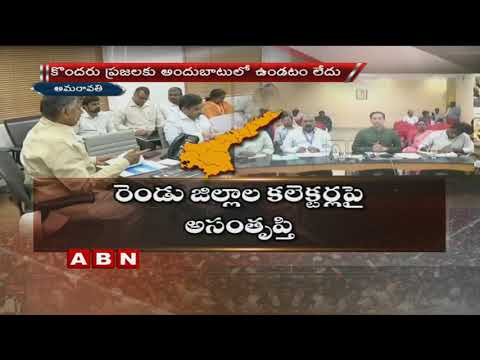 CM Chandrababu focus on IAS,IPS Election Team,Upset with 2 district Collectors working style