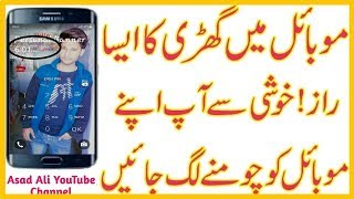 Secret Mobile  Clock Advance Security Asad Ali YouTube Channel New Video 2017 n18
