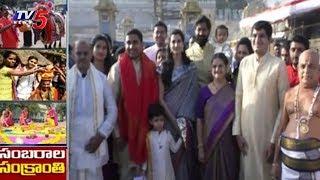 నారావారి పల్లెలో వైభవంగా సంక్రాంతి వేడుకలు | Sankranti Celebrations In Naravari Palle | TV5News