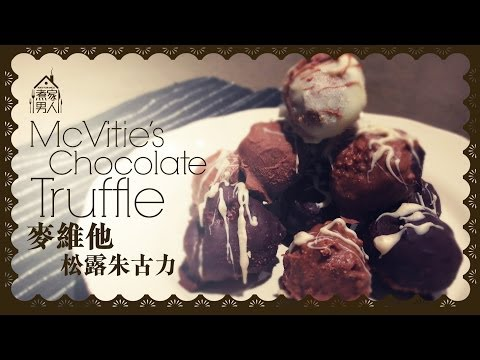 麥維他松露朱古力 - 煮飯與溝女 McVities Chocolate Truffles - Cooking and Pulling