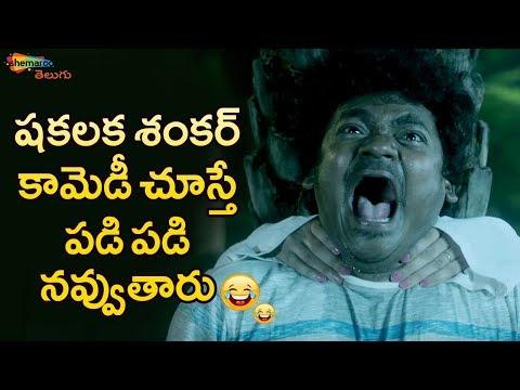 Shakalaka Shankar Back To Back Comedy Scenes | 2018 Latest Telugu Comedy Scenes | Shemaroo Telugu