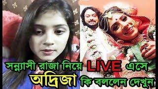 অদ্রিজা 'সন্ন্যাসী রাজা'র গল্প ও চরিত্র নিয়ে মুখ খুললেন | Star Jalsha Sanyasi Raja Adrija Roy LIVE
