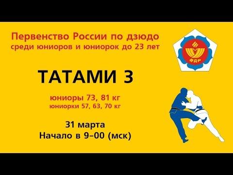 Первенство России по дзюдо среди юниоров и юниорок до 23 лет 31.03.2015 Татами 3