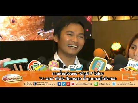เรื่องเล่าเช้านี้ ศาลสั่งระงับฉาย 'ฟาสต์ 7' ในไทย 'จา พนม' เปิดใจ ปัดเนรคุณ(27 มีค58) เรื่องเล่าเช้านี้ MorningNewsTV3