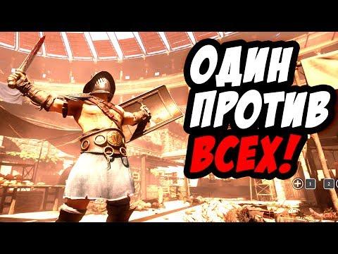 ОДИН ГЛАДИАТОР ПРОТИВ СОТНИ ВАРВАРОВ НА АРЕНЕ! - Ryse: Son of Rome