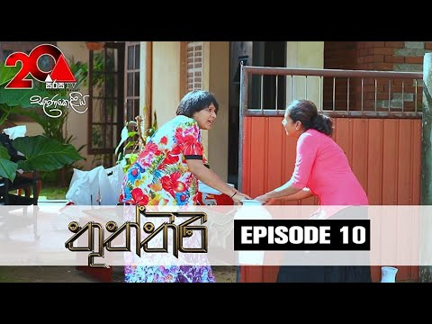 Thuththiri Sirasa TV 22nd June 2018 Ep 10 [HD]