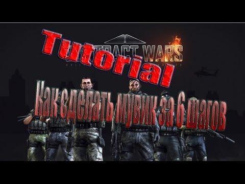 Как сделать взнос в клан contract wars