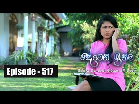 Deweni Inima | Episode 517 30th January 2019