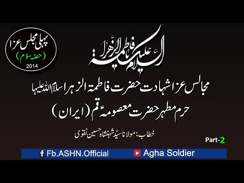 Majalis Aza  (Harum-e-Muthar Hazrat Bibi Fatima Masuma qum, Iran) part-2