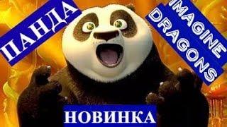Download Lagu ПАНДА Imagine Dragons Thunder ПАНДА ПЕСНЯ Gratis STAFABAND