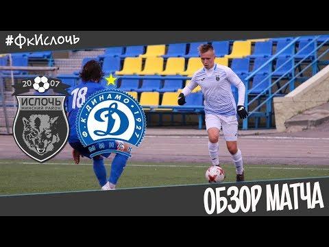 Ислочь-д 0:1 Динамо Минск-д | Обзор матча