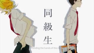Doukyuusei (???) - Kotaro Oshio & Yuuki Ozaki // English Lyrics