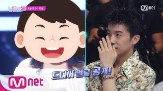 I Can See Your Voice 3 [단독선공개](두근)2PM 장우영, 첫사랑♥ 극적상봉?! 160825 EP.9