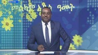 Latest Ethiopian EBC News Sept 13 2009