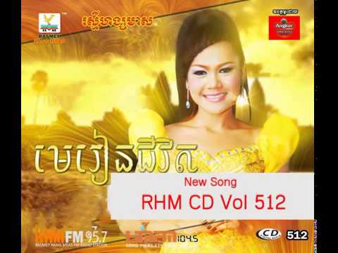 RHM CD Vol 512 ( Full Album ) Sun Srey Pich Khmer Song 2014 New