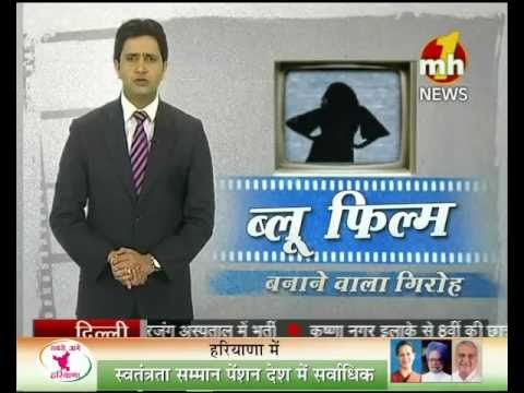 Blue Film Banaane Wala Giroh  | Special News | Mh One News video