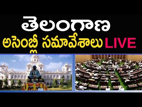 Telangana Assembly LIVE Top Telugu TV | 2nd Day Of Telangana Assembly Sessions 2019 LIVE |