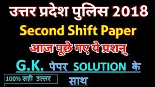 UP Police | UP Police Exam paper | UP POLICE 18 JUNE 2nd SHIFT ANALYSIS | GK | Hindi | Vivek Sir