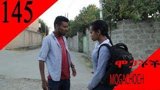 Mogachoch - Season 6 Part 145 (Ethiopian Drama)