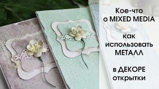Кое-что о MIXED MEDIA - КАК использовать МЕТАЛЛ в декоре открытки - Скрапбукинг