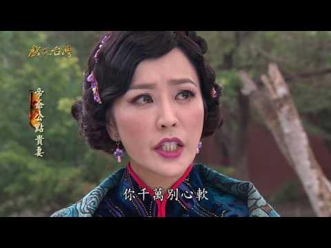 台劇-戲說台灣-帝爺公點貴妻-EP 08