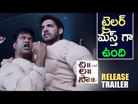 Chi La Sow Movie Latest Trailer 2018 - Telugu Latest Movie 2018 - Sushanth & Ruhani Sharma