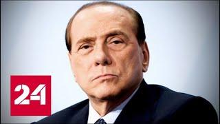 Берлускони ведет правых к победе в роли тренера - Россия 24