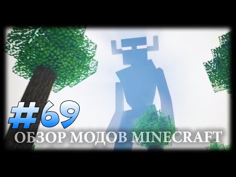Немыслимые Гиганты! Титаны В Майнкрафт - The Titans Mod (Часть 1)