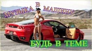 Музыка в Машину Бассы Клубняк 2016 Music in the car Bass Club 2016