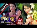 পরীমনি, পপি , ডি এ তায়েব   সোনা বন্ধু Trailer | New Bangla Movie