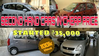 SECOND HAND CARS IN MUMBAI/SECOND HAND CARS IN CHEAP PRICE/MY NEW LIFESTYLE
