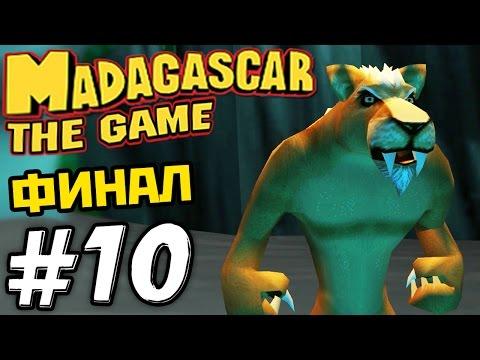 Прохождение игры Мадагаскар - Часть 10 - ФИНАЛ! Битва с Фусой.