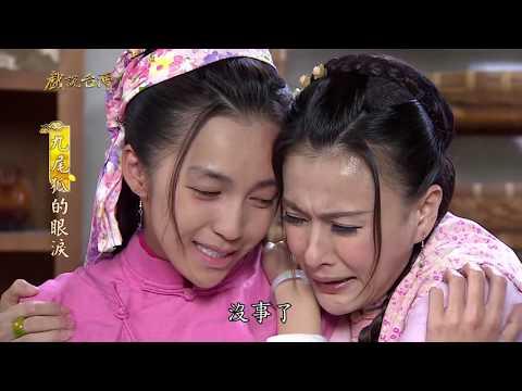 台劇-戲說台灣-九尾狐的眼淚