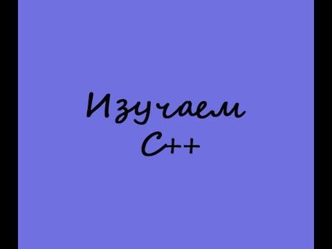 Самоучитель C++ (1 серия) Visual Studio, Создание проекта Visual Studio