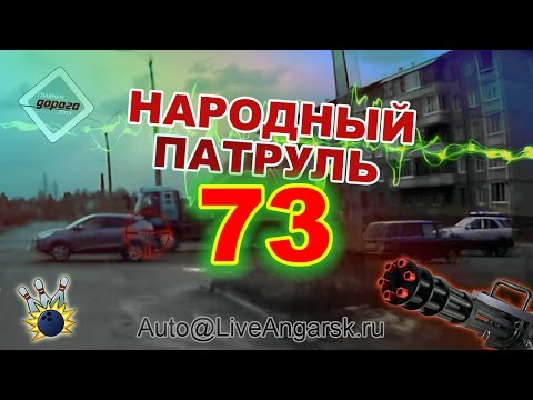 Народный Патруль 73 - Уступи дорогу № 3 (18+)